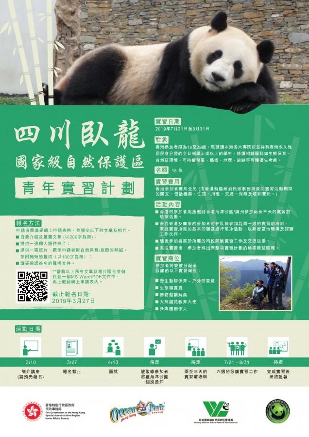 <h2>四川臥龍國家級自然保護區<br>青年實習計劃</h2>