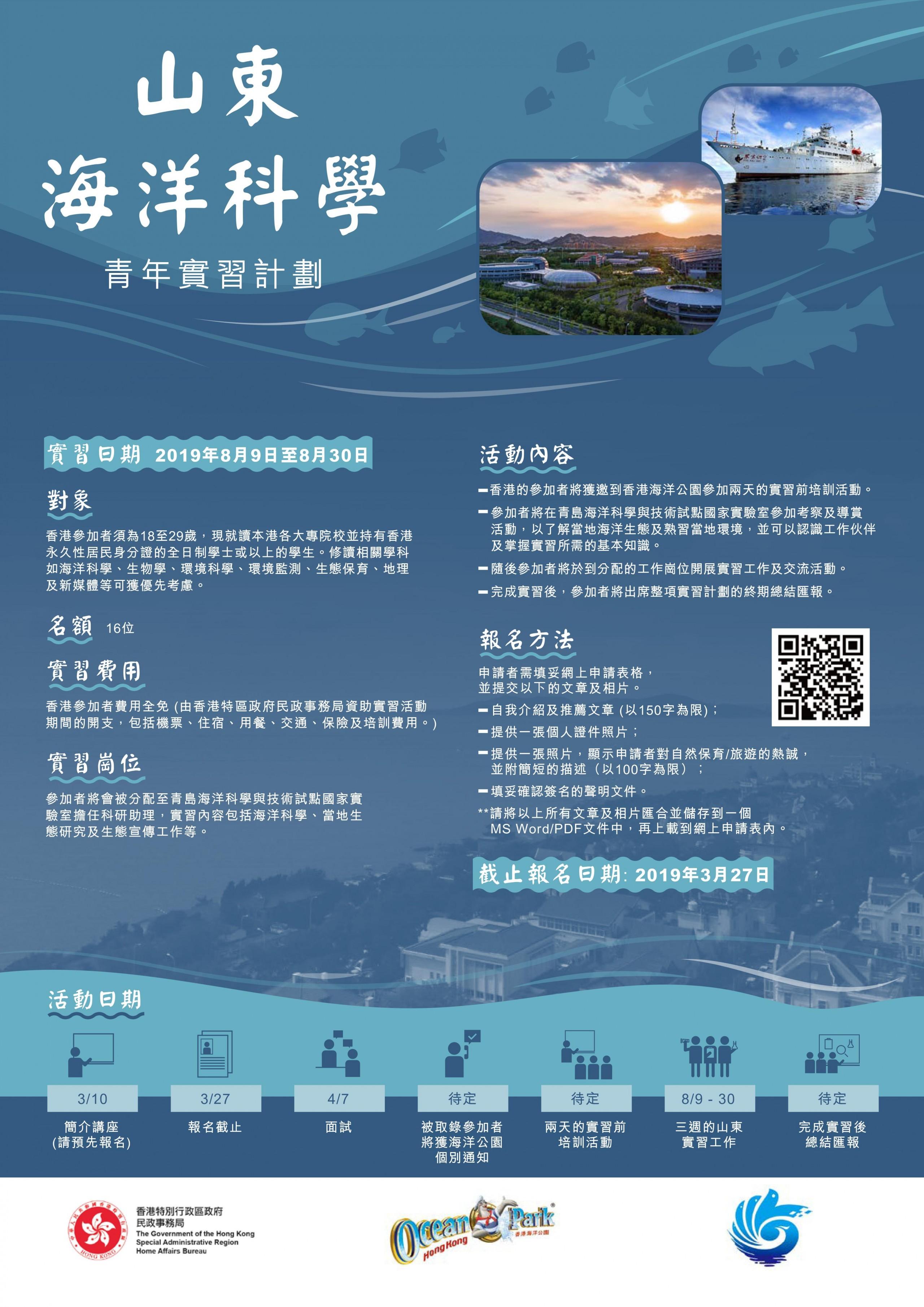 <h2>山東海洋科學<br>青年實習計劃</h2>